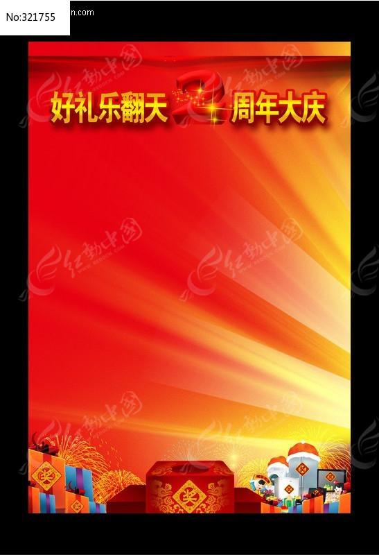 周年庆海报背景_海报设计/宣传单/广告牌图片素材