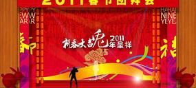 春节团拜会舞台设计CDR矢量文件