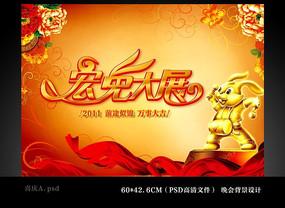 2011年兔年素材下载 宏兔大展艺术字