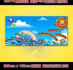 幼儿园卡通展板