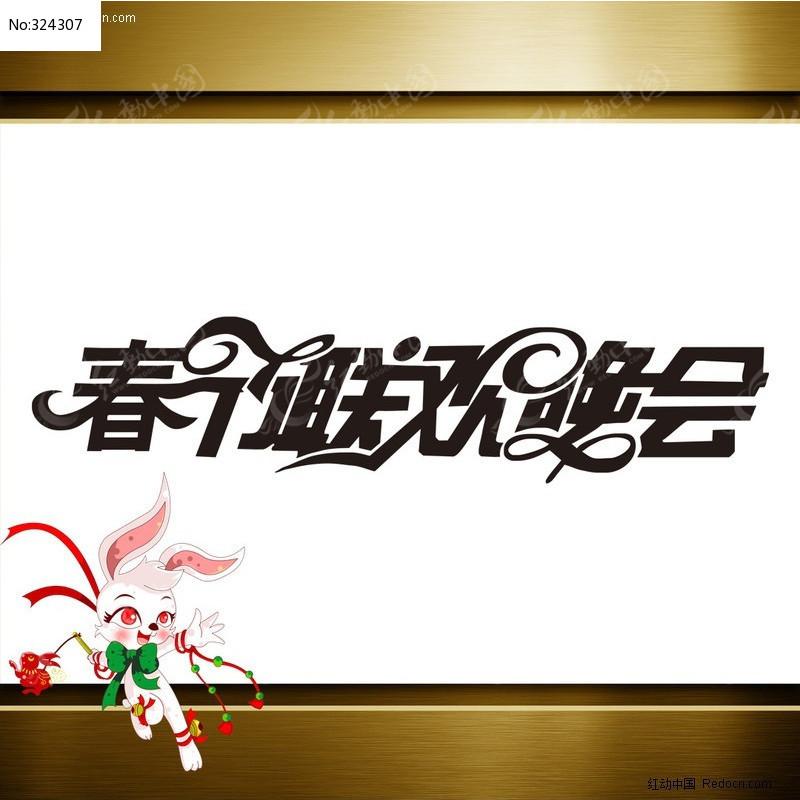 《春节联欢晚会字体设计》[cdr 19.77 kb]