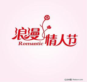 浪漫情人节字体设计