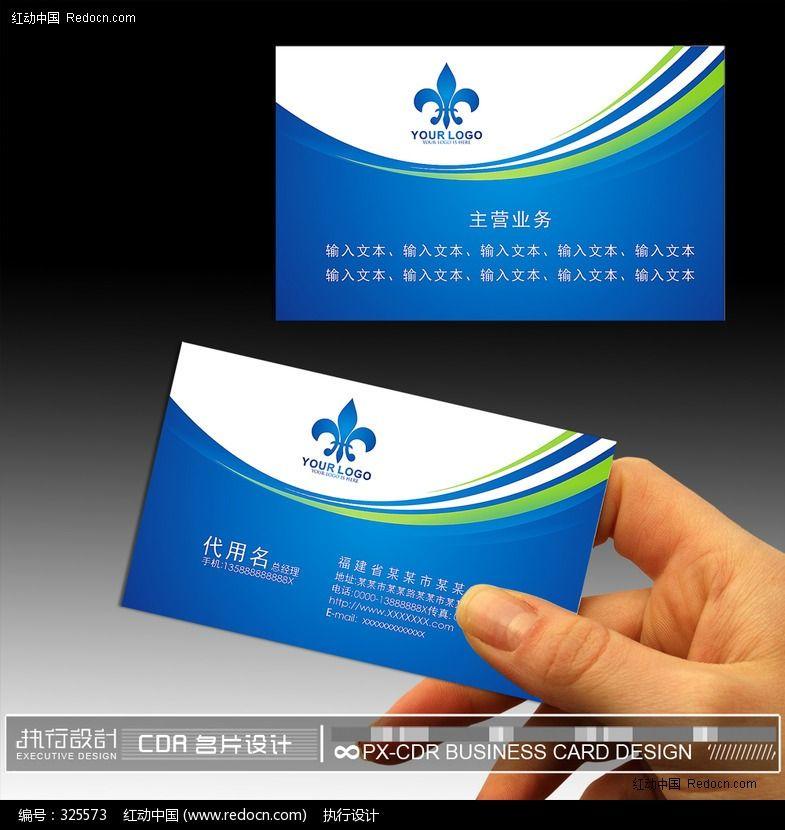 蓝色企业名片模板cdr