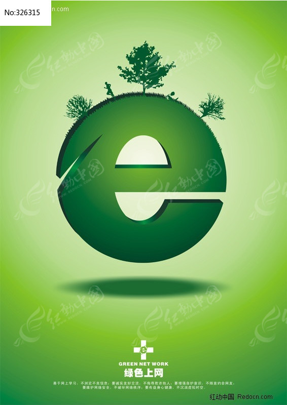 绿色行动公益海报设计
