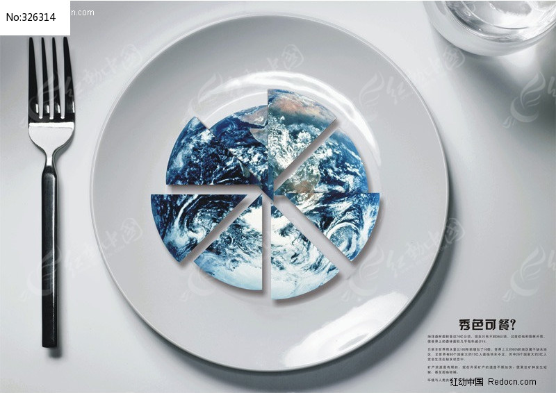 环保公益广告-秀色可餐