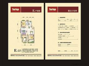 房地产户型图设计模板CDR矢量文件