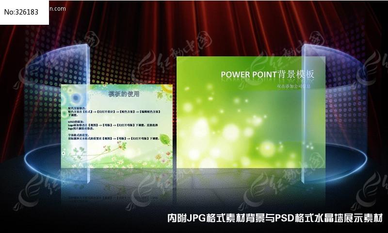 绿色卡通幻灯片背景图_ppt模板/ppt背景图片图片素材