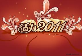 活力2011字体设计