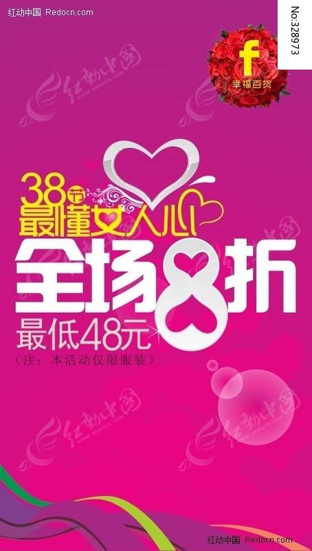 38妇女节商场打折海报图片
