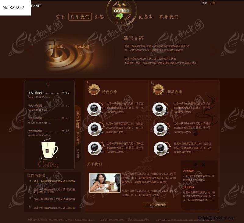 coffee咖啡在线销售网页设计模板下载(编号:329227)