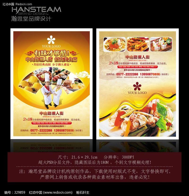 美食街招商传单美食清迈旅游图片
