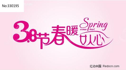 妇女节节日字体设计图片