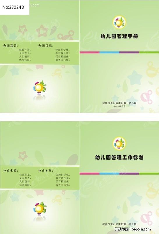 幼儿园管理手册封面封底设计模板下载(编号:330248)