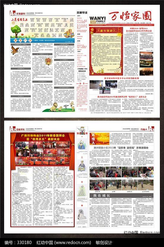 企业文化报纸报刊图片