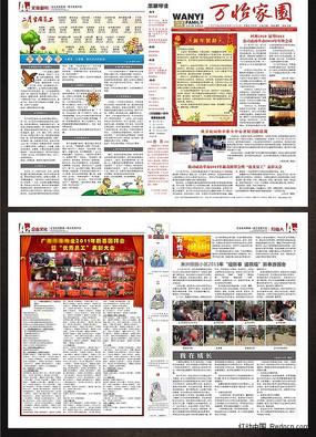 企业文化报纸报刊