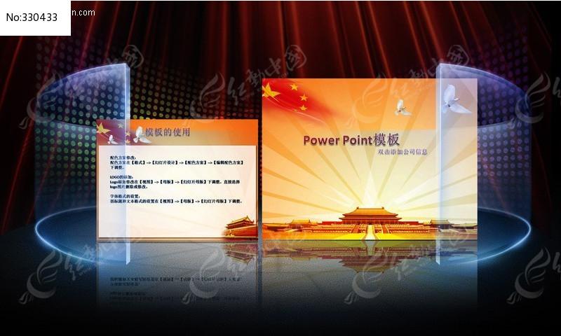 中国风政府背景ppt素材下载(编号330433)_红动网图片