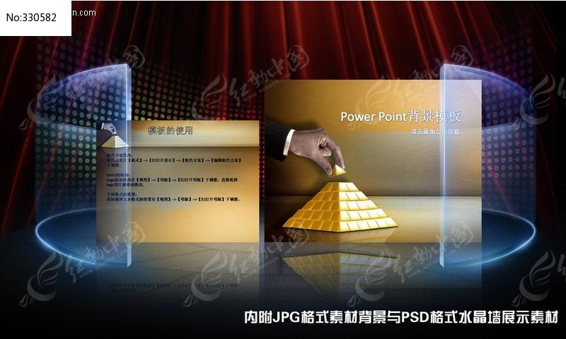 金融商务ppt背景图片
