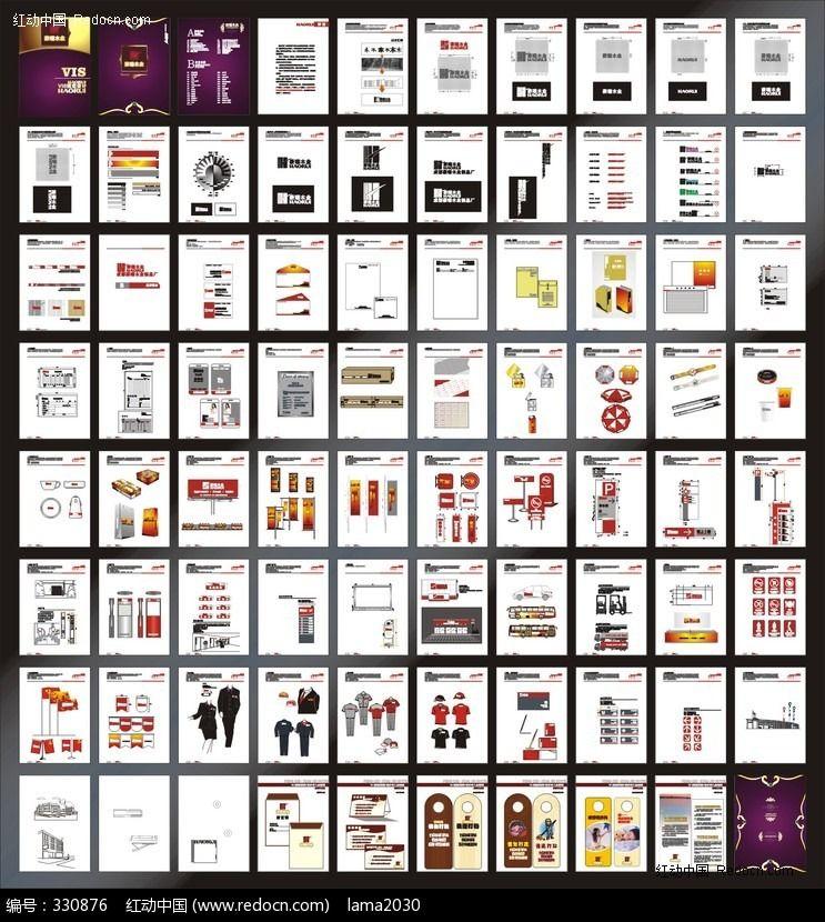 标签:企业VI设计 企业公司 CI设计模板 基础部分要素系统 视觉识别系