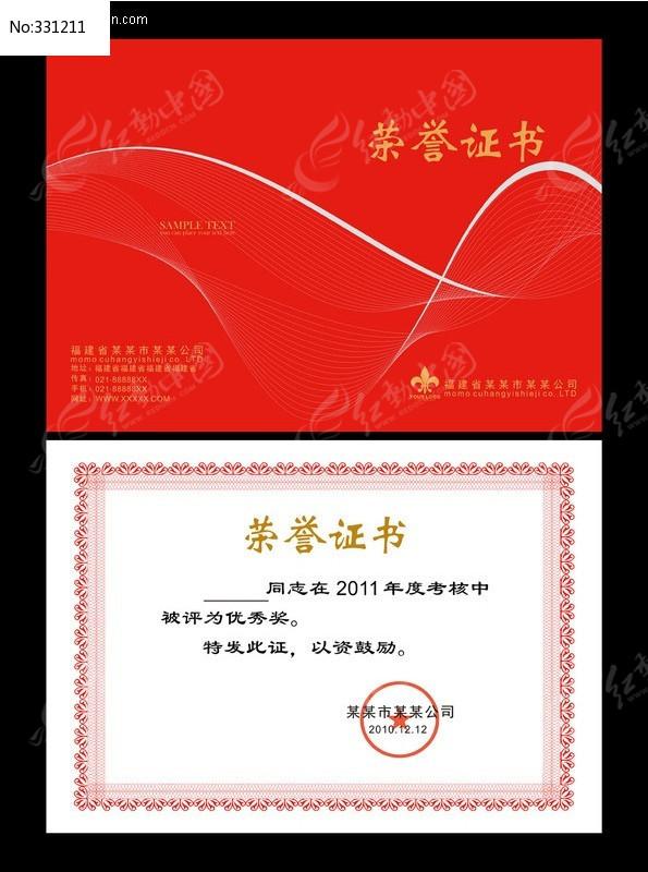 标签:荣誉证书 证书底纹 证书边框 证书底图 证书花边 获奖证书 证书