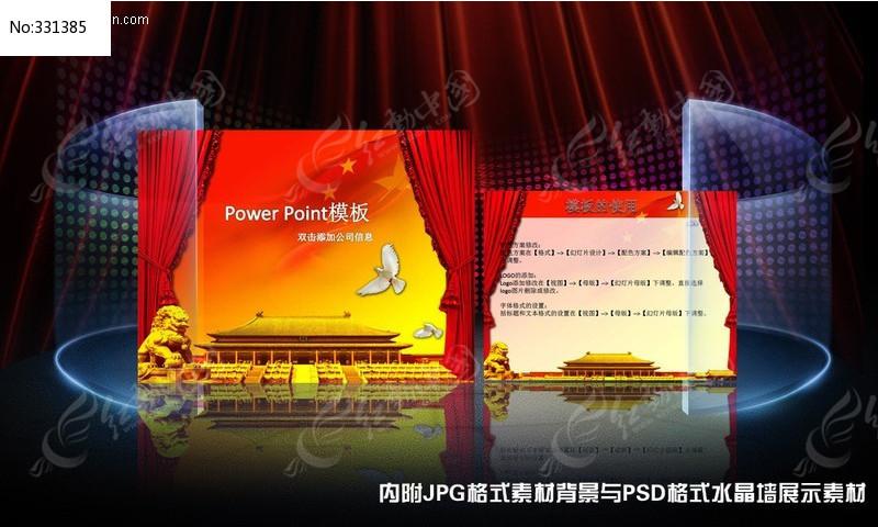政府党建ppt背景素材下载(编号331385)_红动网图片