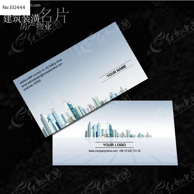 标签:建筑设计名片 城市 装潢名片 装饰公司名片 室内设计师名片 房产