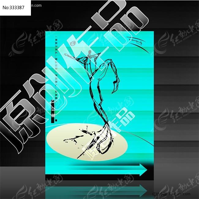 体育运动系列海报手绘排球图片素材 红动手机版