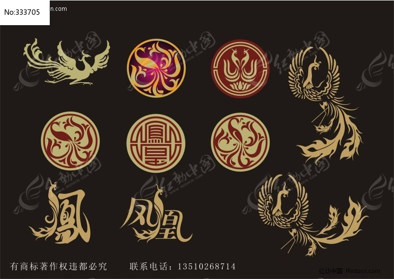 专辑 标志 图形logo 凤凰标志设计专辑 当前  请您分享: 素材描述:红图片