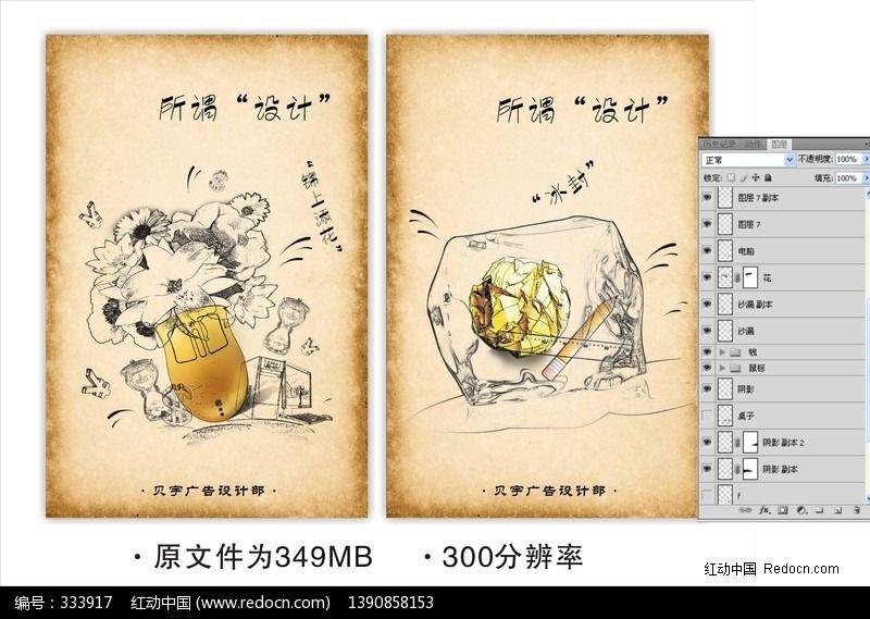 广告公司宣传画_海报设计/宣传单/广告牌图片素材
