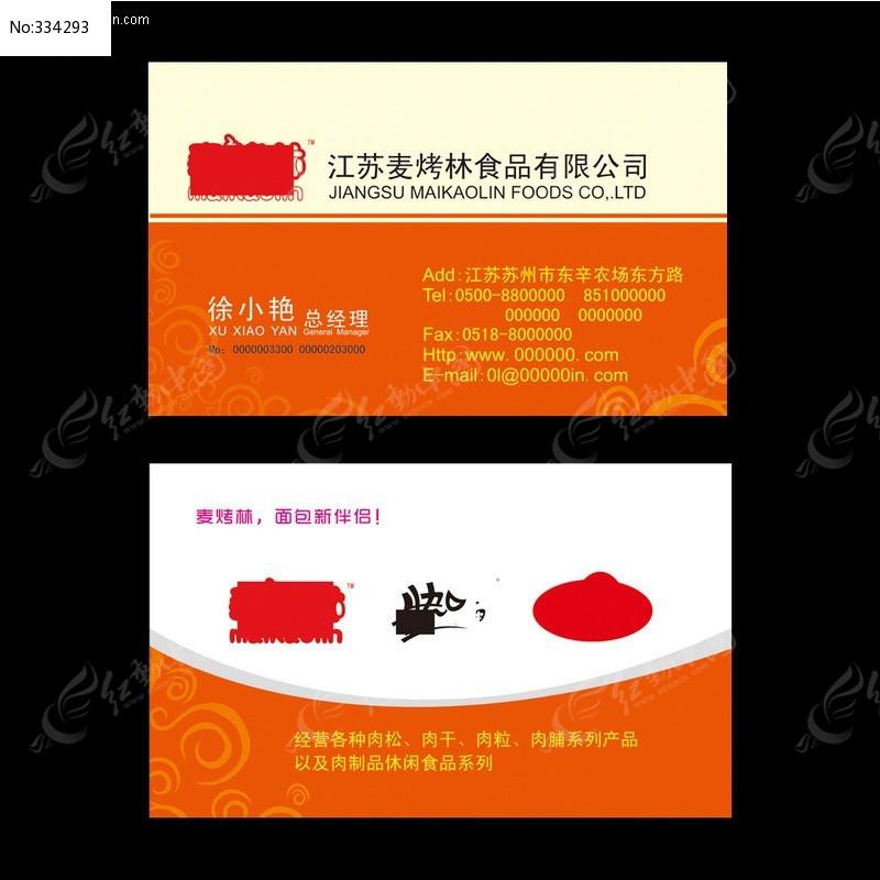 食品公司名片设计cdr素材下载_餐饮酒店名片设计模板