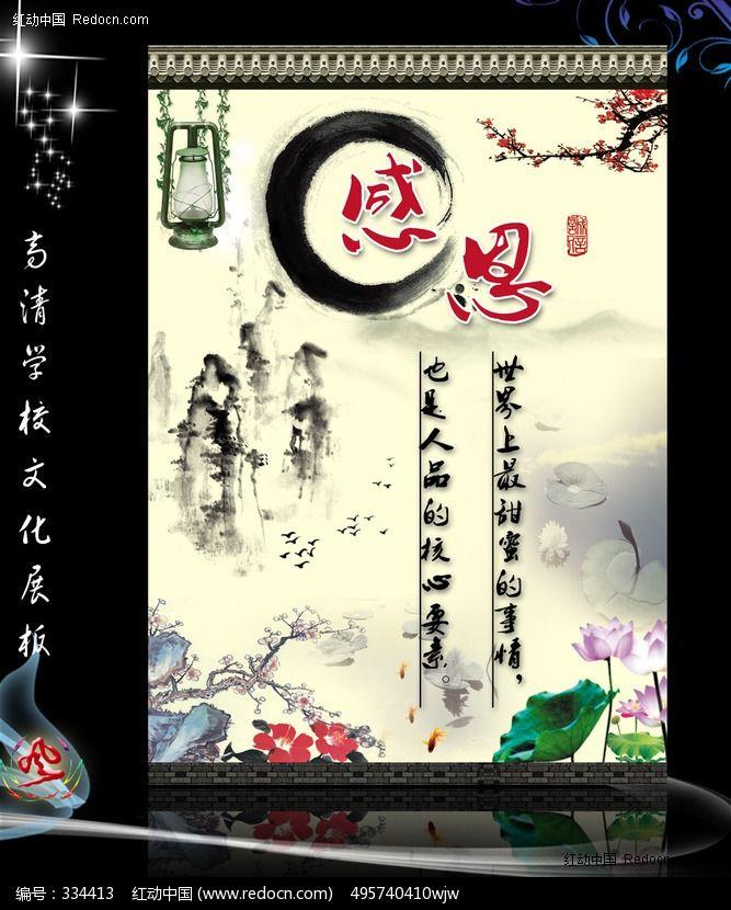 京剧展板-播放感恩视频校园图片