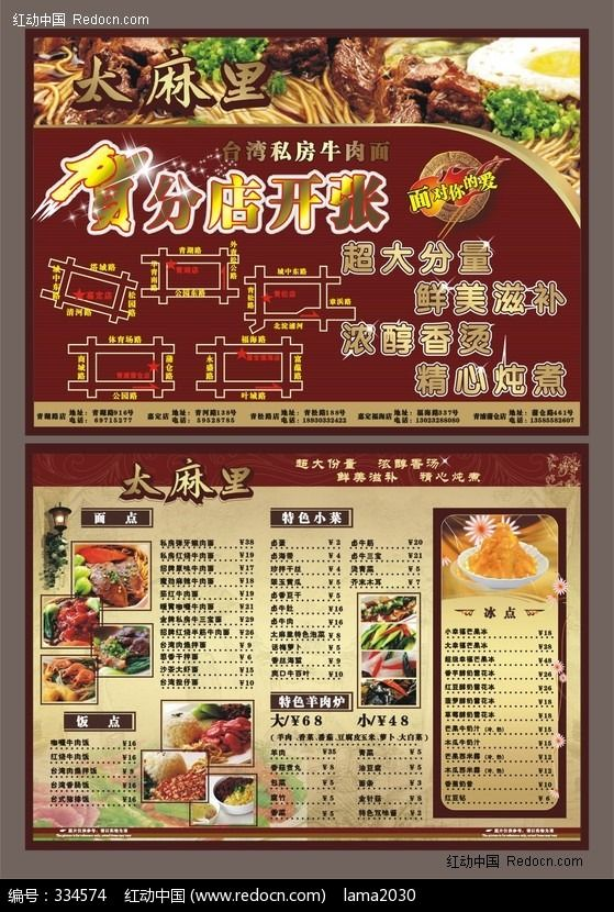 面馆宣传单设计模板cdr素材下载_菜单|菜谱设计图片