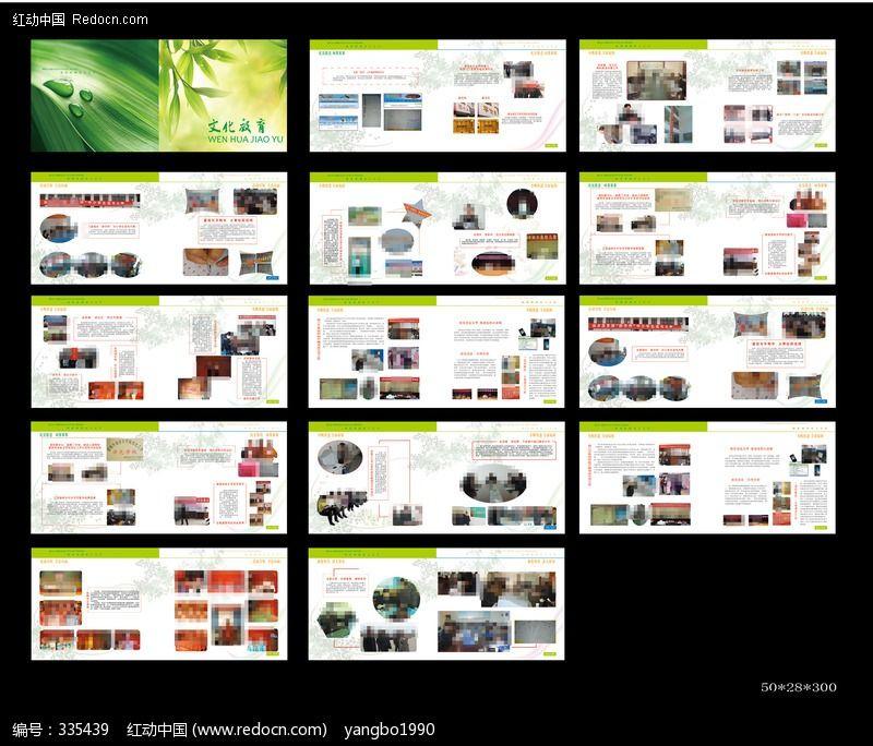 学校宣传册; 一套学校教育画册 来自图爸; 样本画册设计图片
