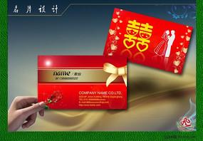 婚庆广告名片