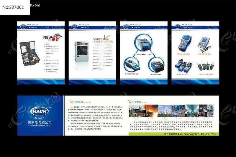 企业展会产品展板设计设计模板下载 337061图片