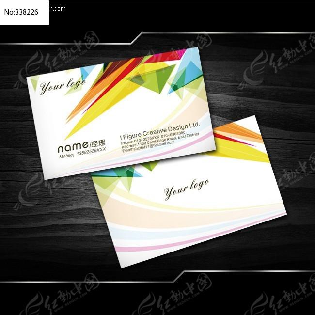 创意广告公司名片PSD图片