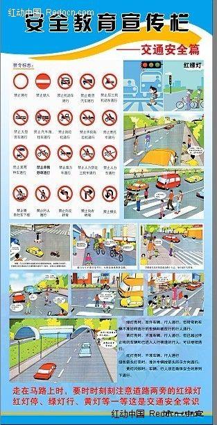 学校交通安全教育宣传栏图片图片
