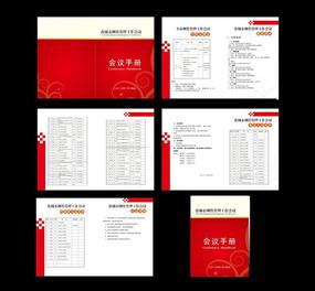 企业公司政府单位会议手册