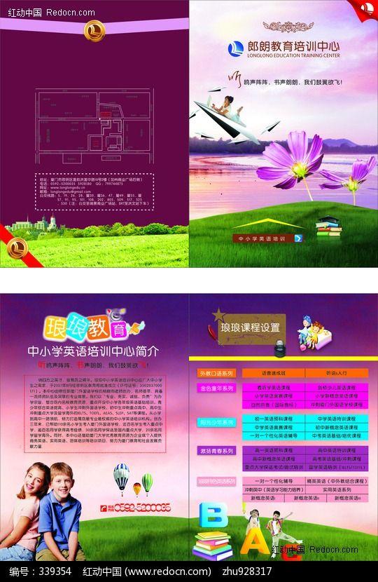 英语学校宣传单设计模板下载(编号:339354);