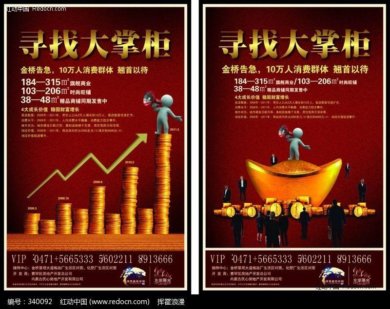 一套商业地产报纸广告设计ai素材下载(编号340092)_红图片