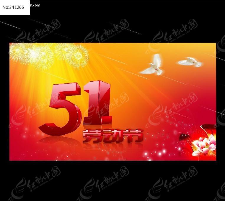 51 五一劳动节Flash源文件模板下载图片