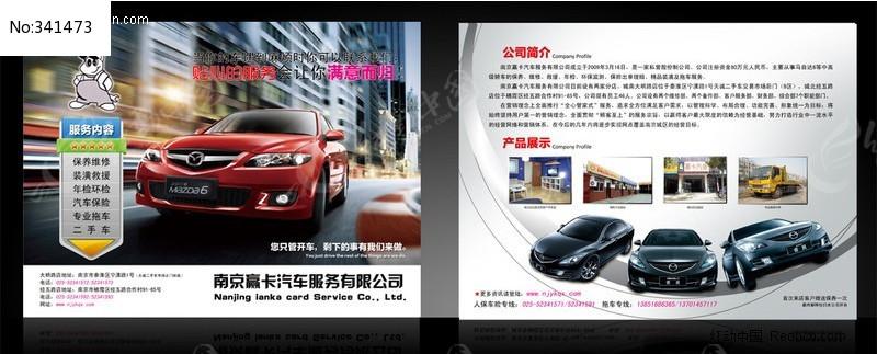 汽车 汽车美容 汽车背景 汽车海报 汽车广告 dm dm单模板 dm传单 dm