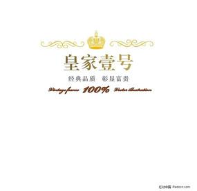 皇家壹号logo 地产标志 CDR