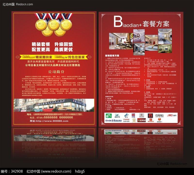 家装 工装 装修设计 装潢装饰广告 装饰素材 宣传单 红色喜庆 奖牌 设高清图片