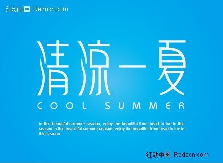 原创设计稿 字体设计/艺术字 商场促销 pop海报字体 清凉一夏 矢量图片