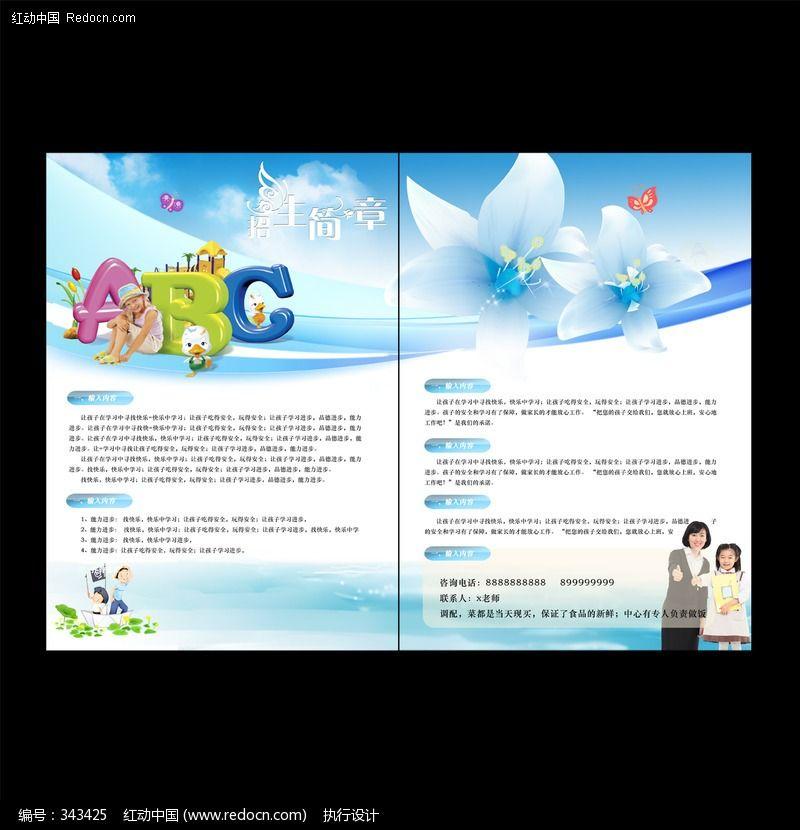 学校招生简章宣传单设计图片