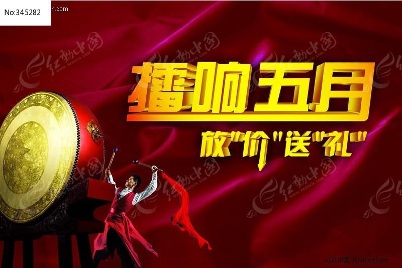 色五月-激情五月-色播五月_擂响五月放价送礼活动海报