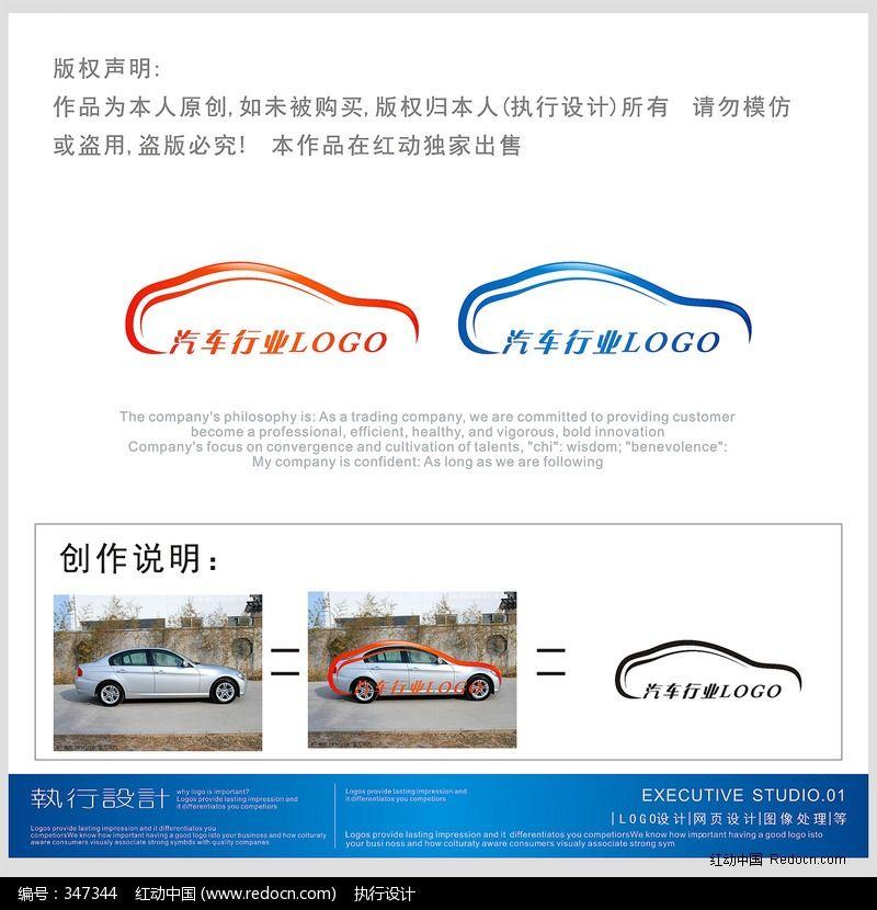 汽车行业logo