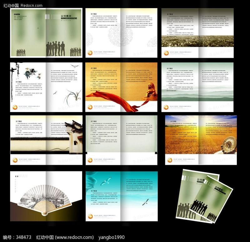 设计 画册内页 画册封面图片