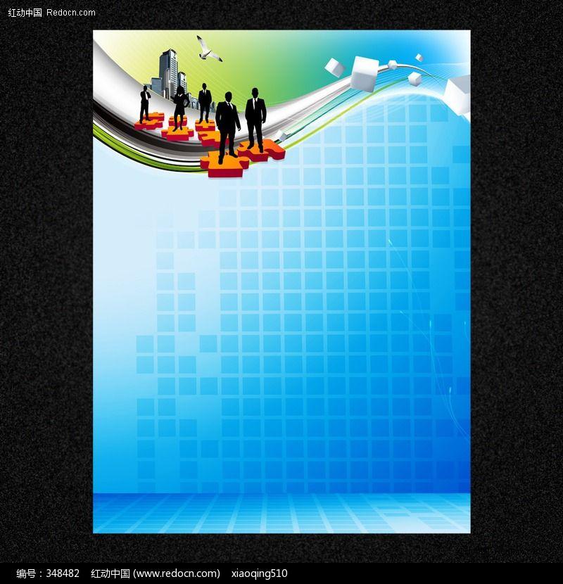 海报背景模板【psd】_企业/学校/党建展板图片素材