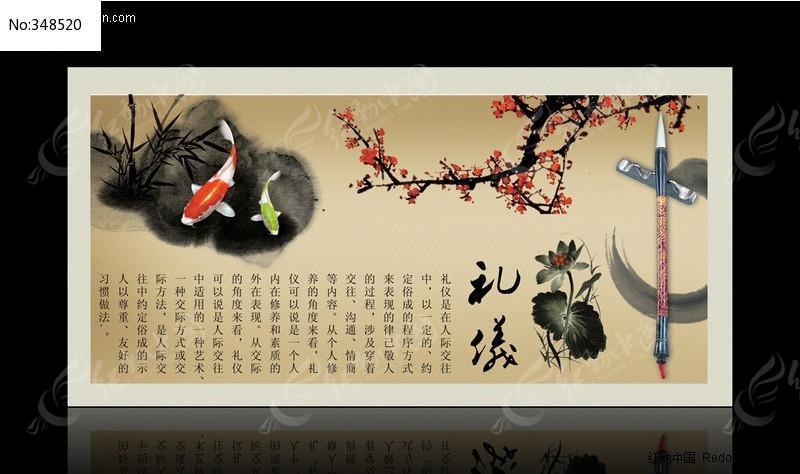 传统文化展板设计 企业/学校/党建展板图片素
